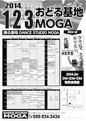 moga_1月チラシ(ドラッグされました) 1
